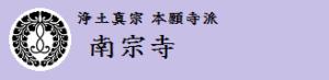 南宗寺ロゴ